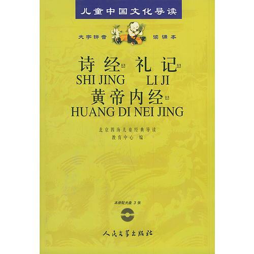 诗经·礼记·黄帝内经(注音版)(含CD三张)——儿童中国文化导读