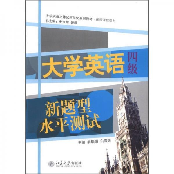 大学英语立体化网络化系列教材·拓展课程教材:大学英语(4级)新题型水平测试