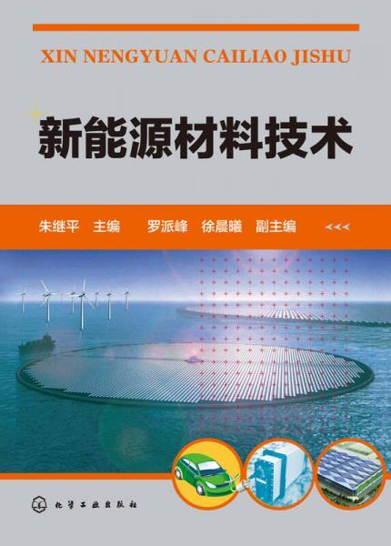 新能源材料技术