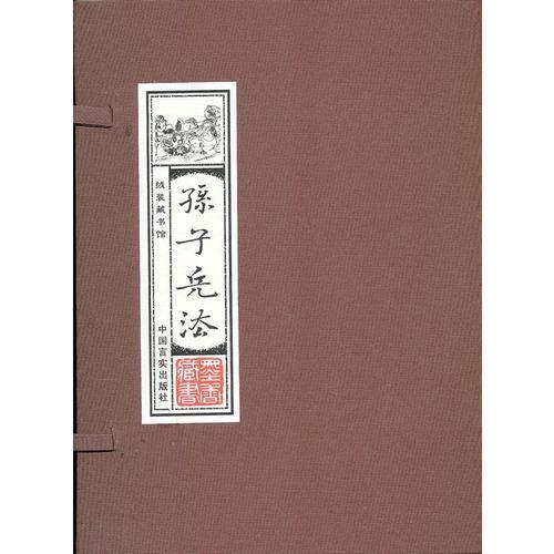 线装藏书馆-孙子兵法 (文白对照,简体竖排,16开.全四卷)