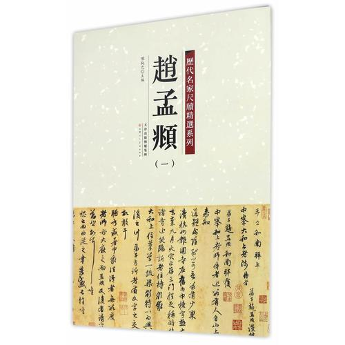 历代名家尺牍精选系列 赵孟頫(一)