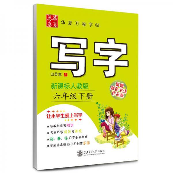 华夏万卷字帖:写字(六年级下册 新课标人教版)