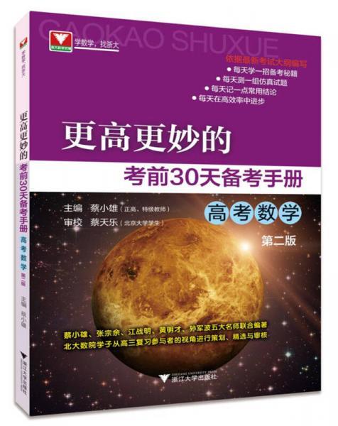 更高更妙的考前30天备考手册(高考数学)(第二版)