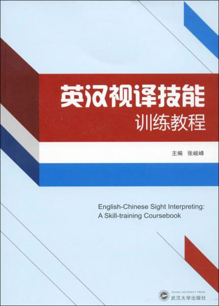 英汉视译技能训练教程