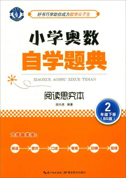 小学奥数自学题典:二年级下册(阅读思究本 BS版)