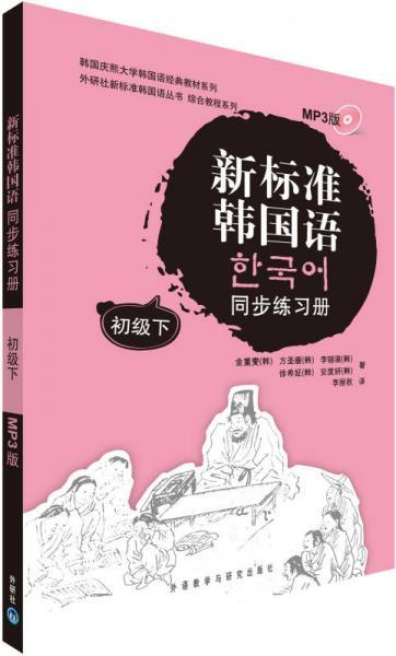 韩国庆熙大学韩国语经典教材系列:新标准韩国语同步练习册(初级下)