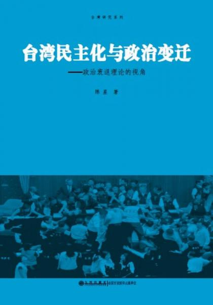台湾民主化与政治变迁