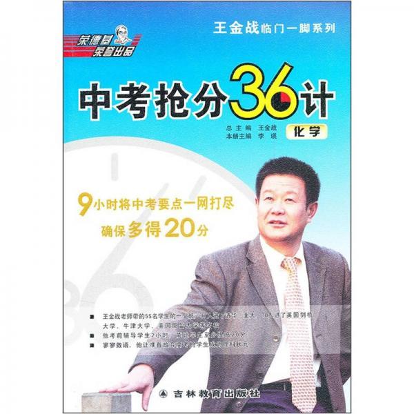 王金战临门一脚系列·中考抢分36计:化学