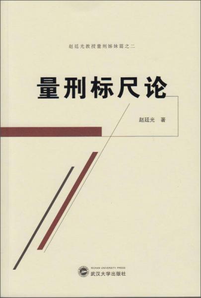 赵廷光教授量刑姊妹篇之二:量刑标尺论