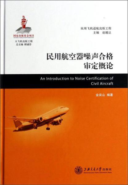 大飞机出版工程:民用航空器噪声合格审定概论
