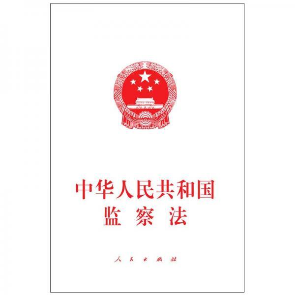 中华人民共和国监察法(2018年3月最新版)