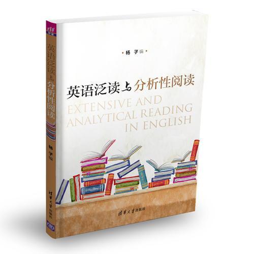 英语泛读与分析性阅读