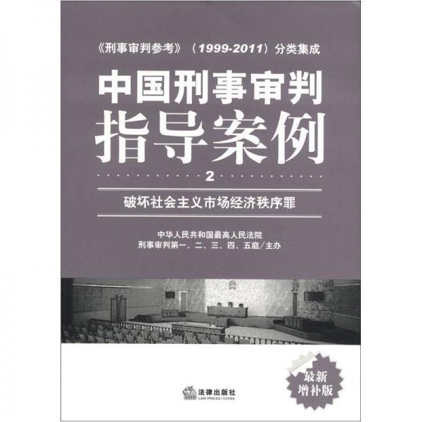 中国刑事审判指导案例(2):破坏社会主义市场经济秩序罪(最新增补版)
