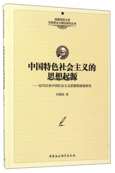 中国特色社会主义的思想起源:近代以来中国社会主义思想的演进研究/陕西师范大学马克思主义理论研究丛书