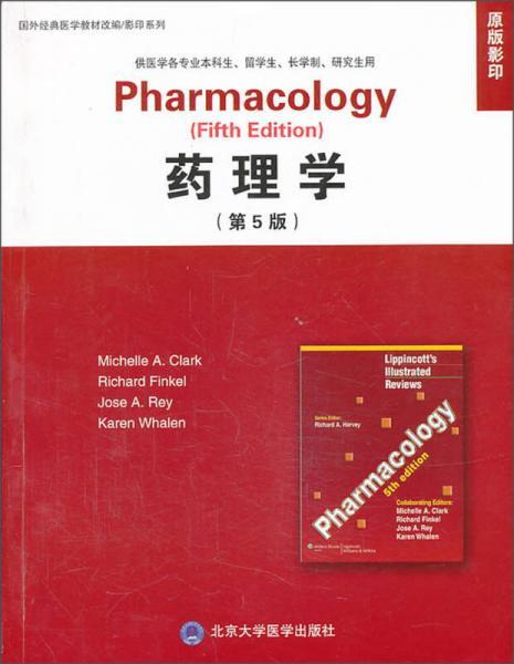 药理学(第5版)
