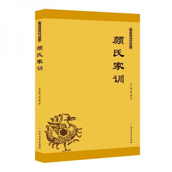 中华经典藏书:颜氏家训
