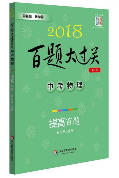 2018百题大过关.中考物理:提高百题(修订版)