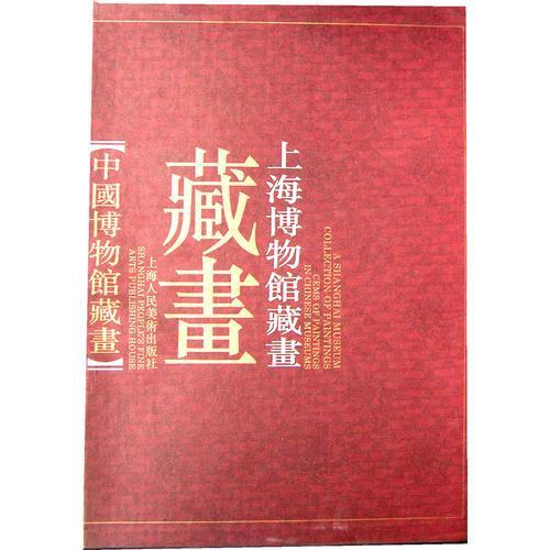 上海博物馆藏画