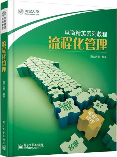 流程化管理