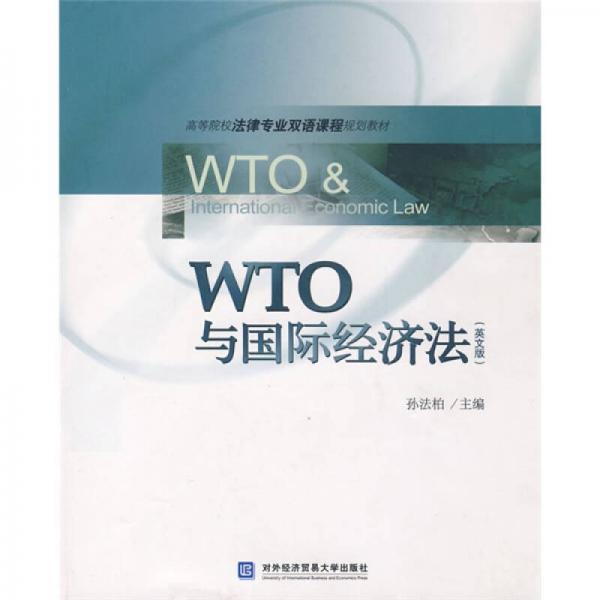 高等院校法律专业双语课程规划教材:WTO与国际经济法(英文版)