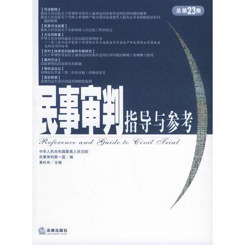 民事审判指导与参考.2005年.第3集:总第23集