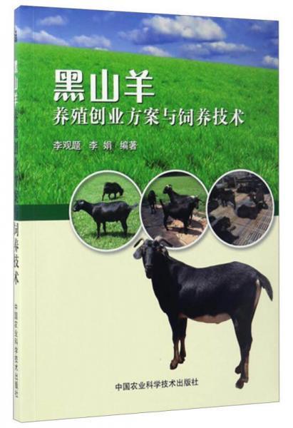 黑山羊养殖创业方案与饲养技术