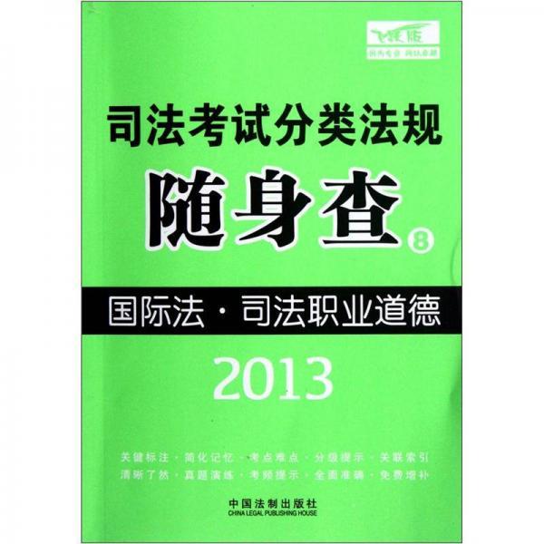 2013司法考试分类法规随身查:国际法·司法职业道德