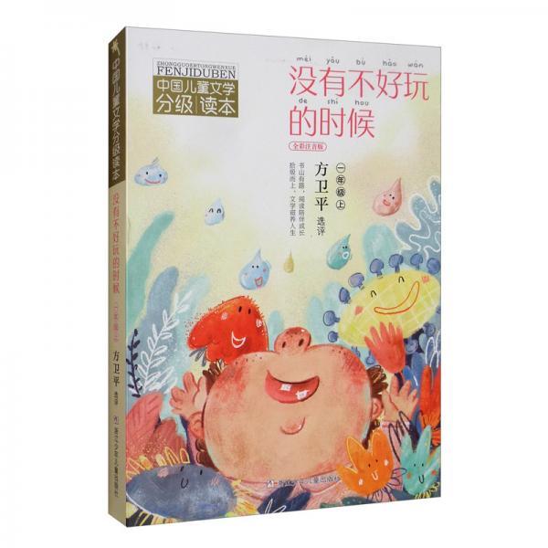 中国儿童文学分级读本:没有不好玩的时候(一年级上)