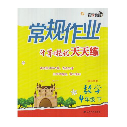 17春4年级数学(下)(国标苏教)常规作业计算+提优天天练