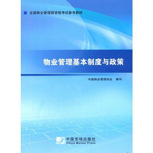 2014年物业管理师考试教材:物业管理基本制度与政策