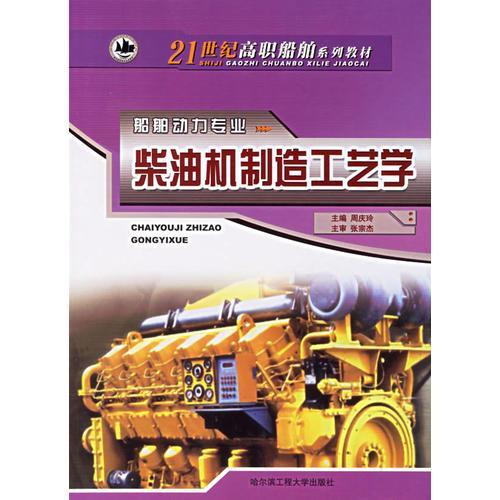 柴油机制造工艺学/21世纪高职船舶系列教材