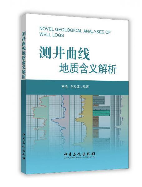 测井曲线地质含义解析