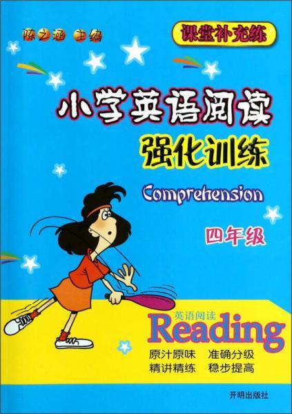 课堂补充练:小学英语阅读强化训练(4年级)