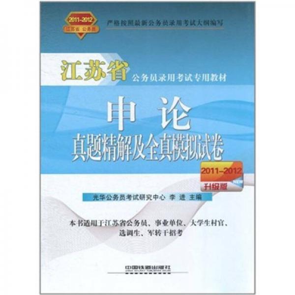 2011-2012升级版·江苏省公务员录用考试专用教材:申论真题精解及全真模拟试卷
