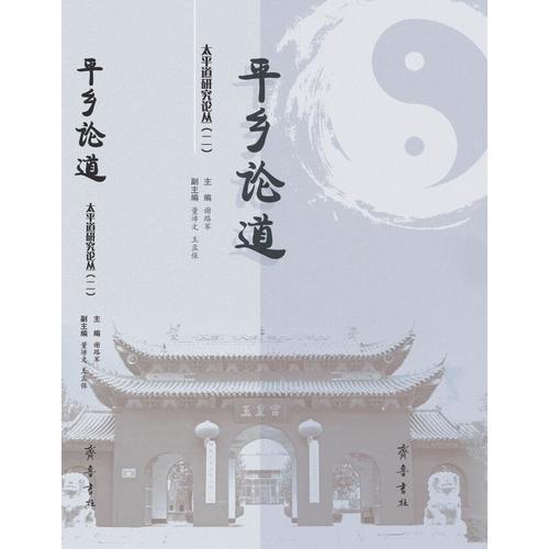 平乡论道——太平道研究论丛(二)