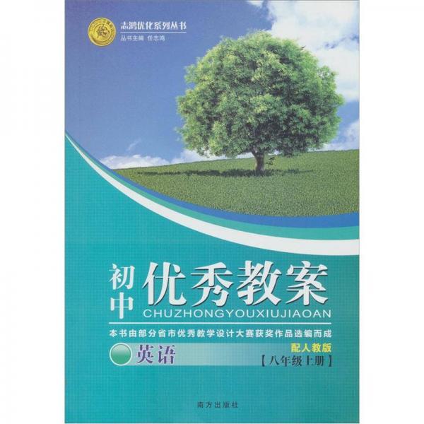 2012初中优秀教案:英语(8年级)(上册)(配人教版)