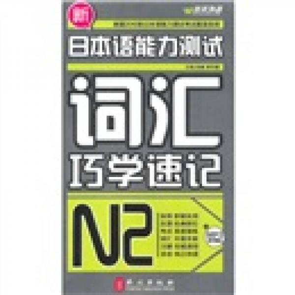 新日本语能力测试词汇巧学速记N2