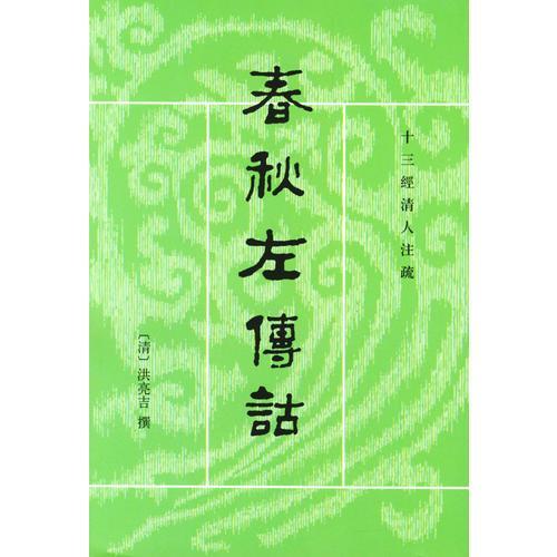 春秋左传诂(全二册)