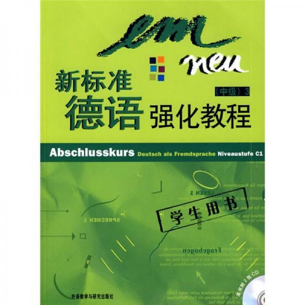 新标准德语强化教程:中级3(学生用书)