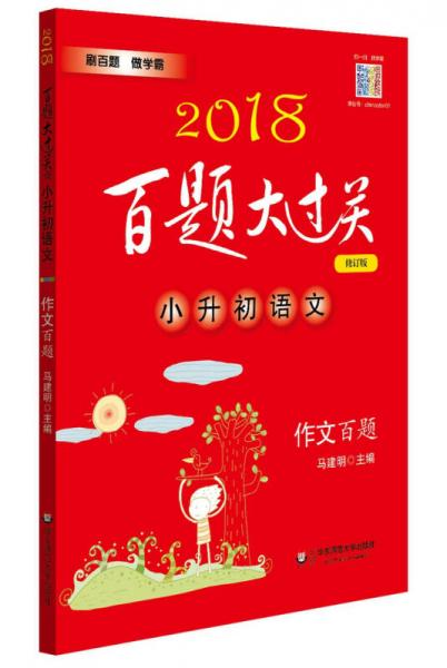 2018百题大过关.小升初语文:作文百题(修订版)
