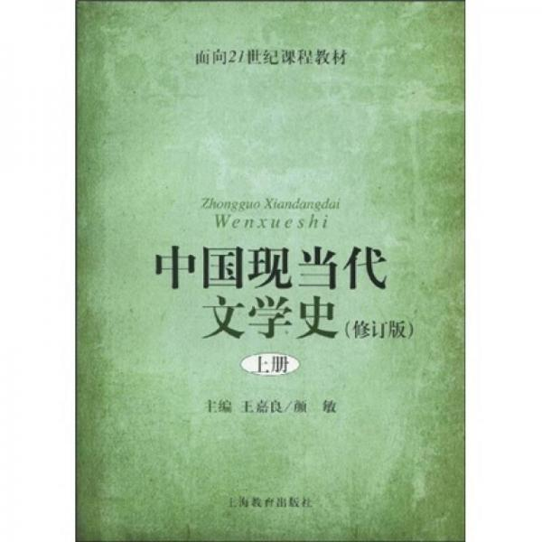 中国现当代文学史(上)(修订版)/面向21世纪课程教材