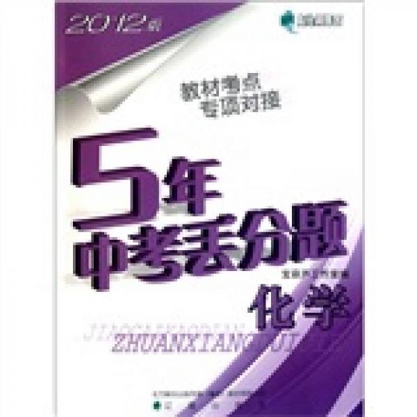 高分训练营·5年中考丢分题:化学(2012版)