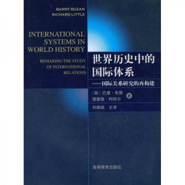 世界历史中的国际体系