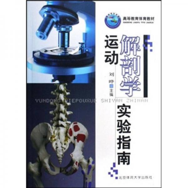 高等教育体育教材:运动解剖学实验指南