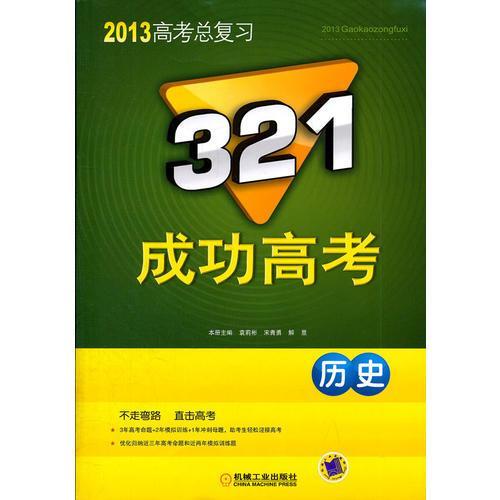321成功高考 历史 2013版