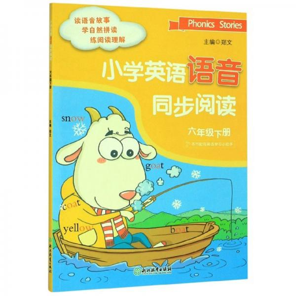 小学英语语音同步阅读(六年级下册)