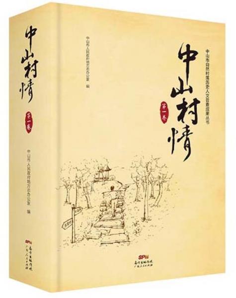 中山村情(第1卷)