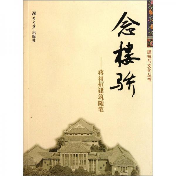 念楼骄:蒋祖煊建筑随笔