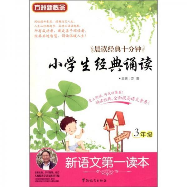 新语文第一读本:小学生经典诵读(3年级)