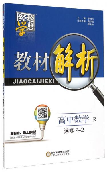 经纶学典 教材解析:高中数学(选修2-2 R)